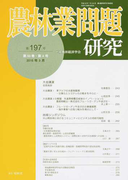 農林業問題研究 第197号(2015年3月)