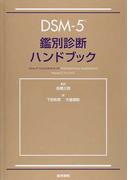 DSM−5鑑別診断ハンドブック