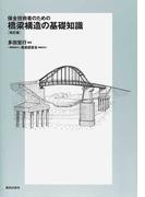 保全技術者のための橋梁構造の基礎知識 改訂版