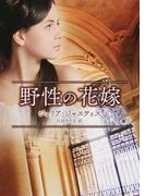 野性の花嫁 (MIRA文庫)(MIRA文庫)