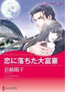 恋に落ちた大富豪 (ハーレクインコミックス★キララ)