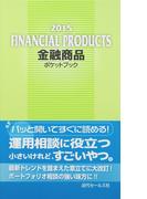 金融商品ポケットブック 2015