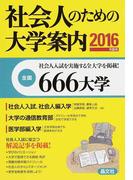 社会人のための大学案内 2016年度用