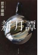 新月譚 (文春文庫)(文春文庫)
