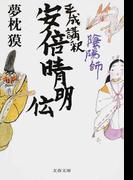 陰陽師平成講釈安倍晴明伝 (文春文庫)(文春文庫)