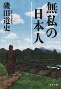 無私の日本人 (文春文庫)(文春文庫)