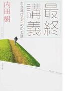 最終講義 生き延びるための七講 (文春文庫)(文春文庫)