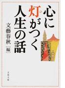 心に灯がつく人生の話 (文春文庫)(文春文庫)