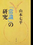 「常識」の研究 新装版 (文春文庫)(文春文庫)
