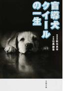 盲導犬クイールの一生 新装版