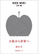 ggg Books 114 三木 健(世界のグラフィックデザイン)