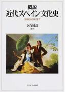 概説近代スペイン文化史 18世紀から現代まで
