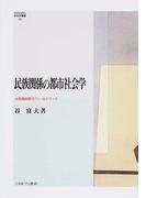 民族関係の都市社会学 大阪猪飼野のフィールドワーク (MINERVA社会学叢書)