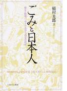 ごみと日本人 衛生・勤倹・リサイクルからみる近代史
