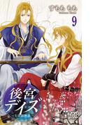 後宮デイズ~七星国物語~ 9(プリンセス・コミックス)