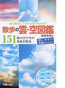 散歩の雲・空図鑑 あの雲なに?がひと目でわかる! 151種の雲や空の現象を解説