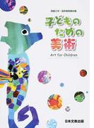 子どものための美術 図画工作・造形教育教材集