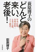 荻原博子のどんと来い、老後! 年金、医療、介護、相続…お金の心配、すべて解決!
