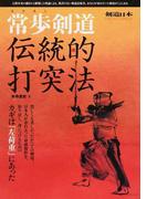 常歩剣道伝統的打突法 カギは「左荷重」にあった