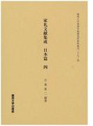 家礼文献集成 影印 日本篇4 (関西大学東西学術研究所資料集刊)