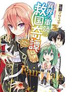 異界の軍師の救国奇譚3(角川スニーカー文庫)