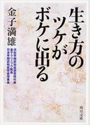 【期間限定価格】生き方のツケがボケに出る(角川文庫)