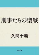 刑事たちの聖戦(角川文庫)