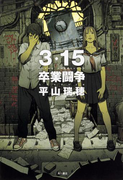 3・15卒業闘争(角川文庫)