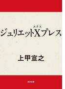 ジュリエットXプレス(角川文庫)