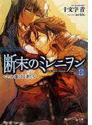 断末のミレニヲン II いつか還らざる者たちへ(角川スニーカー文庫)