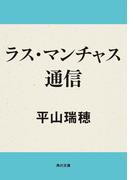 ラス・マンチャス通信(角川文庫)