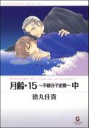 月齢・15~不穏分子定数~ (中)