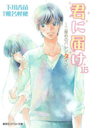小説版 君に届け15 ~二度めのバレンタイン~【カラーイラスト付】(コバルト文庫)