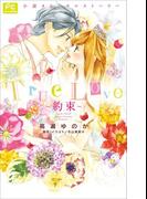 FCルルルnovels True Love -約束-(ルルル文庫)