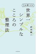 1分書くだけ 世界一シンプルな心の整理法(朝日新聞出版)