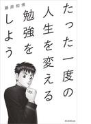 たった一度の人生を変える勉強をしよう(朝日新聞出版)