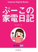 ぷーこの家電日記(impress Digital Books)