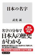 日本の名字(角川新書)