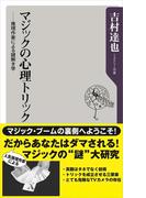 マジックの心理トリック ──推理作家による謎解き学(角川新書)