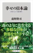 幸せの日本論 日本人という謎を解く(角川新書)