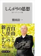 しんがりの思想 反リーダーシップ論(角川新書)