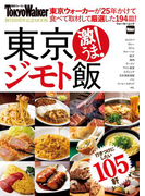 東京ジモト飯(ウォーカームック)