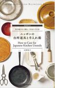 【期間限定価格】英語訳付き ニッポンの台所道具と手入れ術 How to Care for Japanese Kitchen Utensils