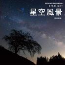 【期間限定価格】星空風景