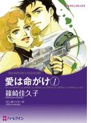 愛は命がけ セット(ハーレクインコミックス)