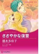 復讐・テーマ セット vol.2(ハーレクインコミックス)