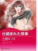 復讐・テーマ セット vol.3(ハーレクインコミックス)