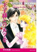 幻のスピンオフセット vol.2(ハーレクインコミックス)