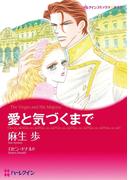 漫画家  麻生 歩セット vol.1(ハーレクインコミックス)