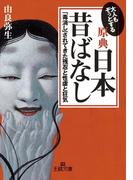 【原典】『日本昔ばなし』(王様文庫)